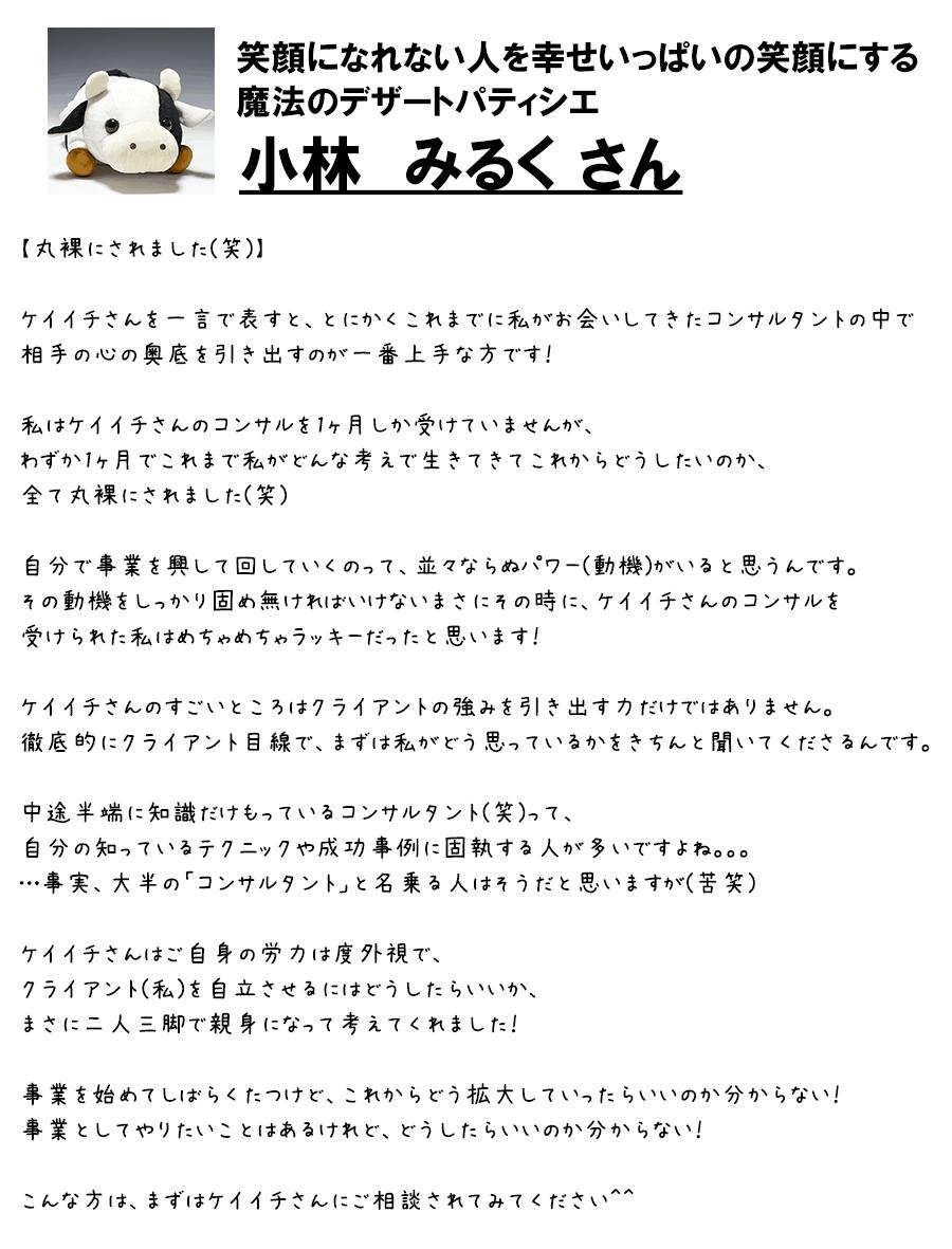 2小林さん推薦文