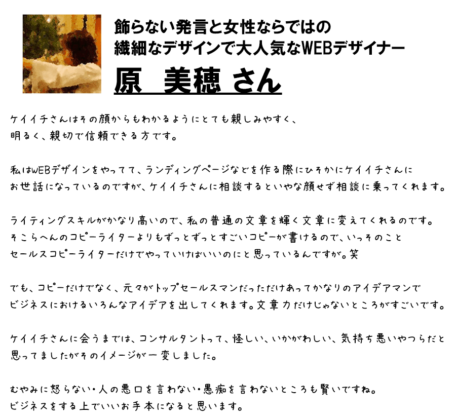 原さん推薦文