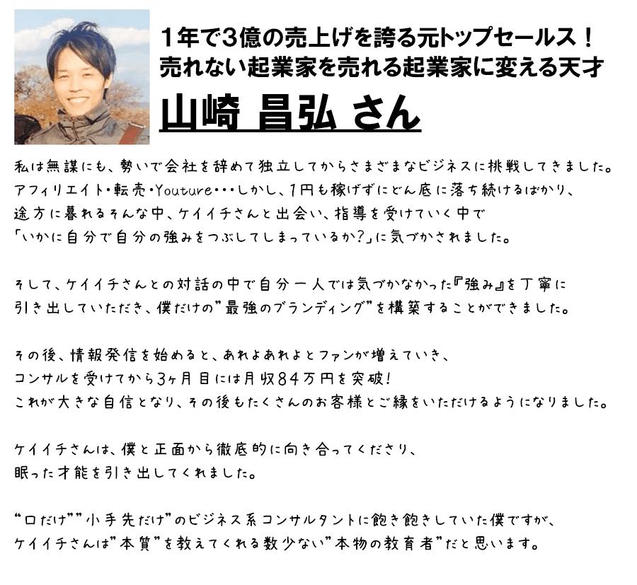 山崎さん推薦文