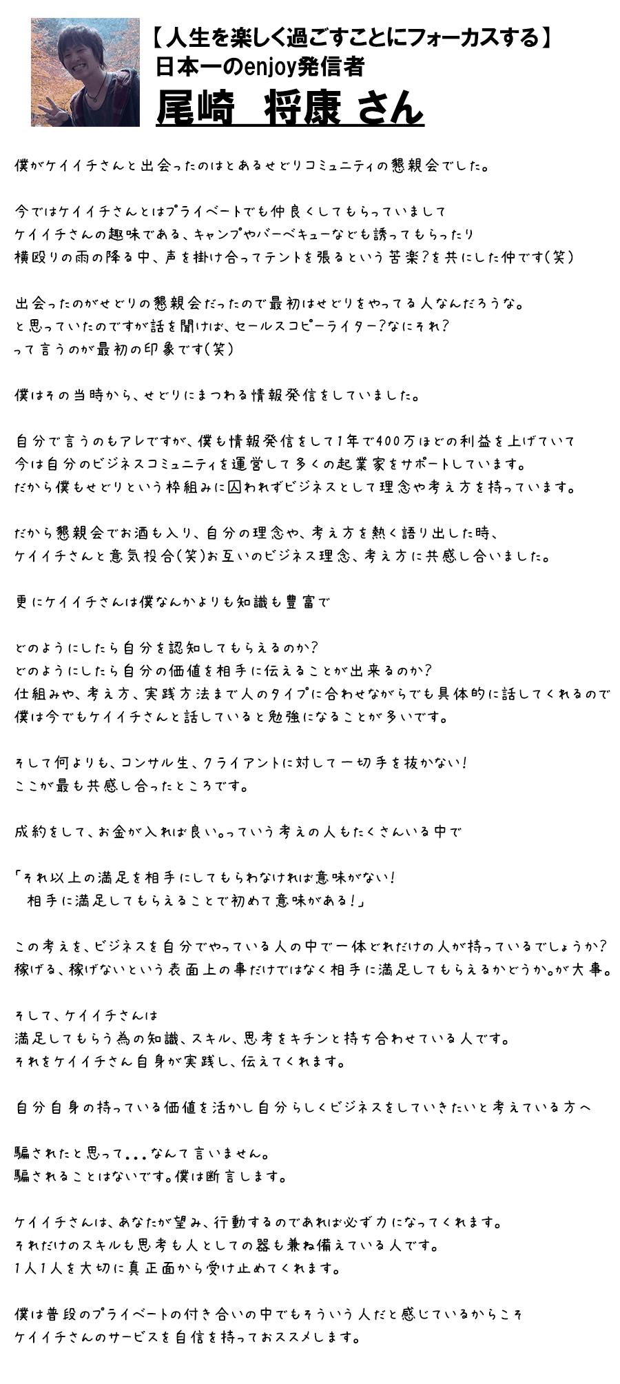尾崎さん推薦文